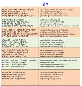 Shida Lyrics
