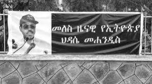 Meles Zenawi Hidase Mehandis