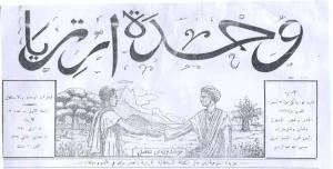 alwahdas