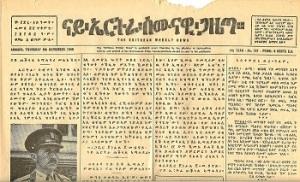 Eritrean Weekly
